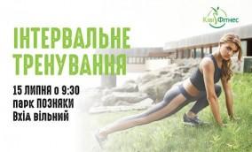 інтервальне тренування в Києві